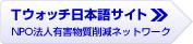 Tウォッチ日本語サイト NPO法人有害物質削減ネットワーク
