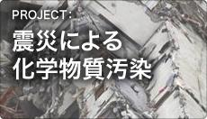 震災による化学物質汚染