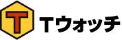 Tウォッチ NPO法人 有害化学物質削減ネットワーク Just another WordPress site