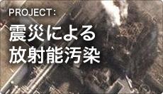 震災による放射能汚染
